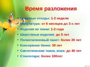 Время разложения Пищевые отходы: 1-2 недели Макулатура: от 6 месяцев до 3-х л