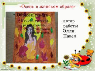 «Осень в женском образе» автор работы Элли Павел