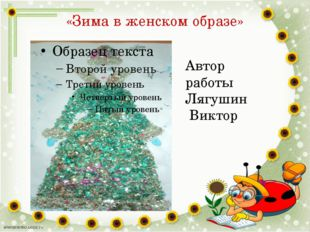 «Зима в женском образе» Автор работы Лягушин Виктор