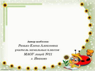 Название презентации Автор шаблона: Ранько Елена Алексеевна учитель начальных