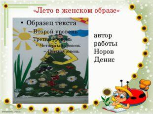 «Лето в женском образе» автор работы Норов Денис