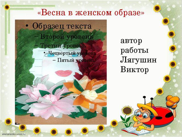 «Весна в женском образе» автор работы Лягушин Виктор