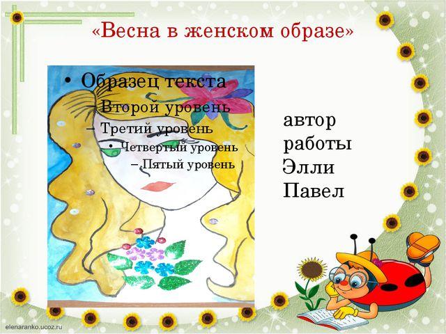«Весна в женском образе» автор работы Элли Павел