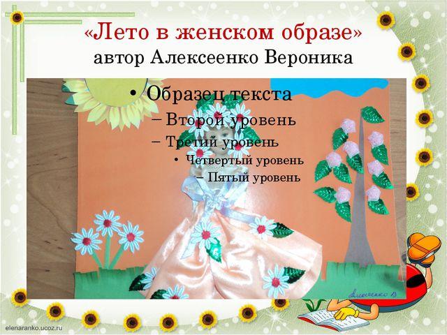 «Лето в женском образе» автор Алексеенко Вероника