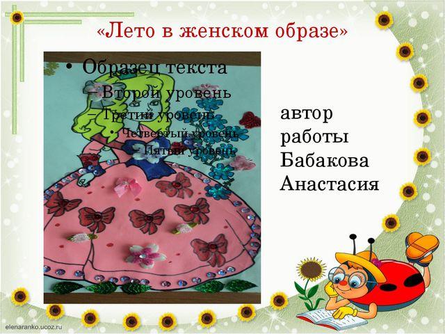 «Лето в женском образе» автор работы Бабакова Анастасия