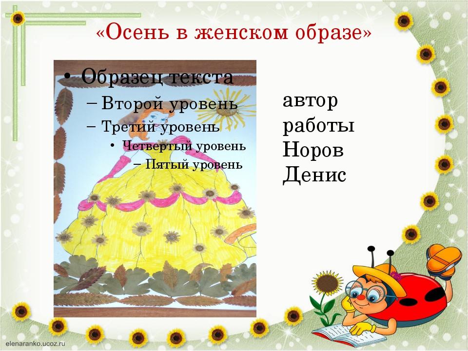 «Осень в женском образе» автор работы Норов Денис
