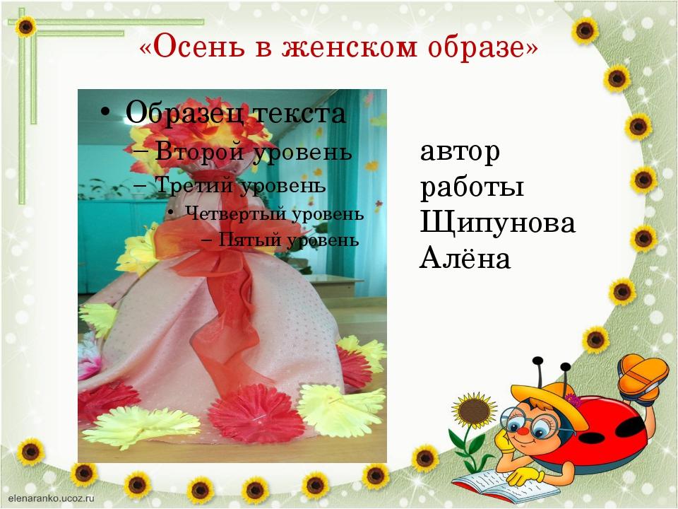 «Осень в женском образе» автор работы Щипунова Алёна