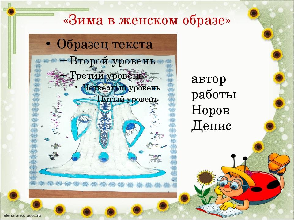 «Зима в женском образе» автор работы Норов Денис