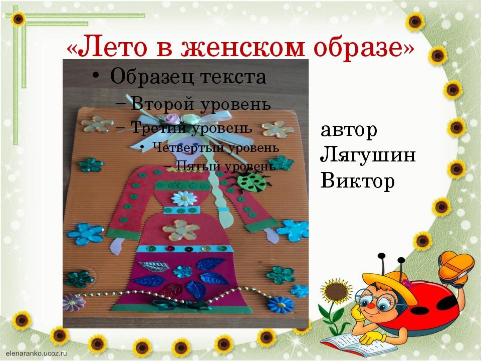 «Лето в женском образе» автор Лягушин Виктор