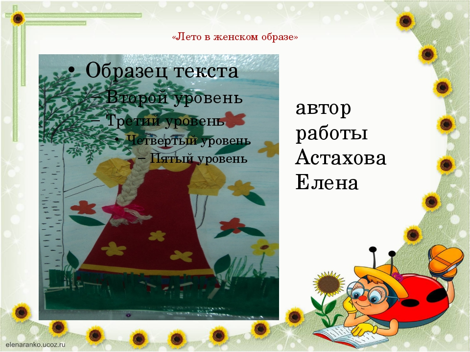«Лето в женском образе» автор работы Астахова Елена