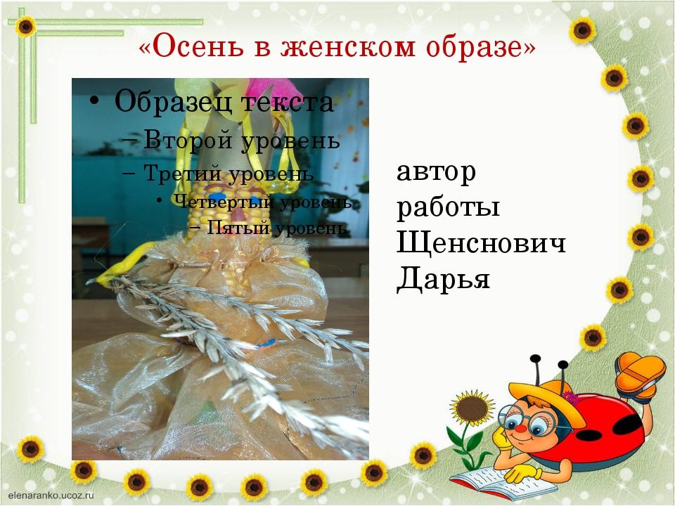 «Осень в женском образе» автор работы Щенснович Дарья