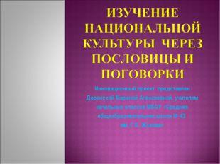 Инновационный проект представлен Доренской Мариной Алексеевной, учителем нача