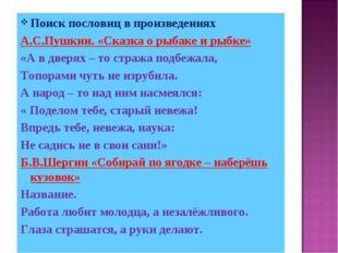 Поиск пословиц в произведениях А.С.Пушкин. «Сказка о рыбаке и рыбке» «А в две