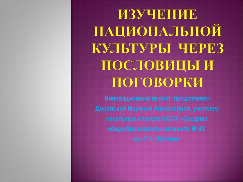Инновационный проект представлен Доренской Мариной Алексеевной, учителем нача...