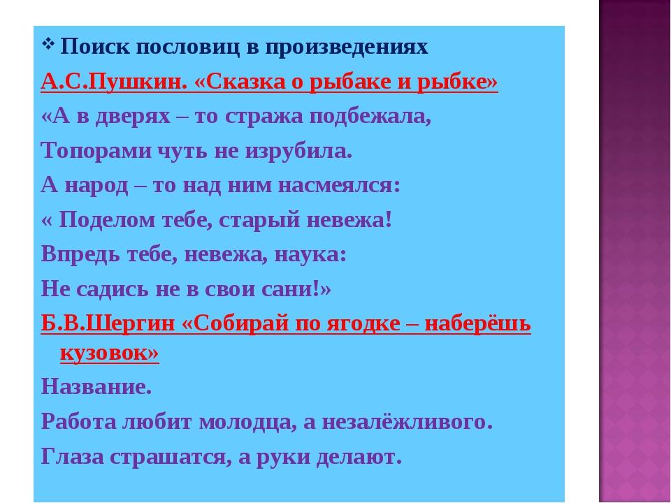 Поиск пословиц в произведениях А.С.Пушкин. «Сказка о рыбаке и рыбке» «А в две...