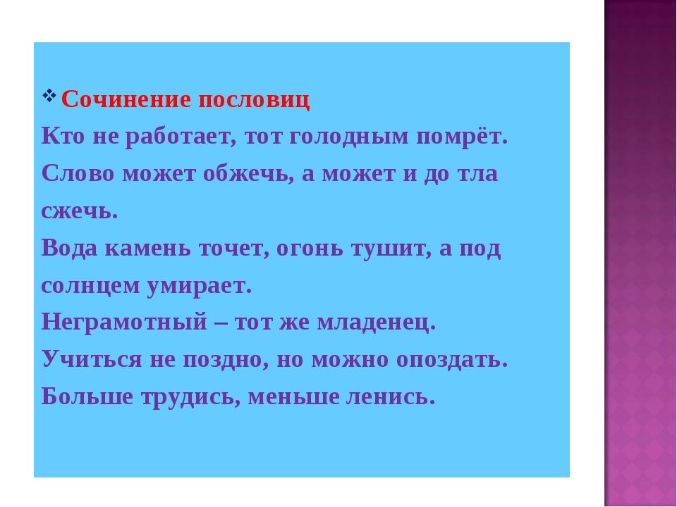Сочинение с пословицами про язык