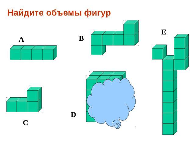 Найдите объемы фигур A B C D E