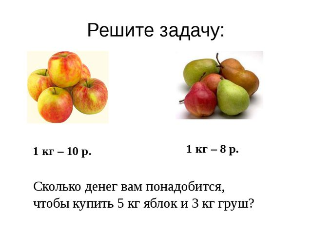 Решите задачу: 1 кг – 10 р. 1 кг – 8 р. Сколько денег вам понадобится, чтобы...