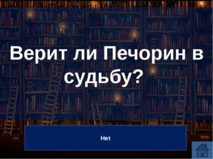 Назовите воинские звания каждого персонажа: Печорин, Максим Максимыч, Вулич