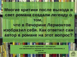 Диалог между Печориным и Грушницким. «- Я уверен, - продолжал я, - что княжн