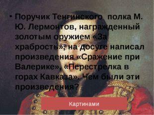 Презентацию подготовила Немак Ирина Анатольевна, учитель высшей категории, г.