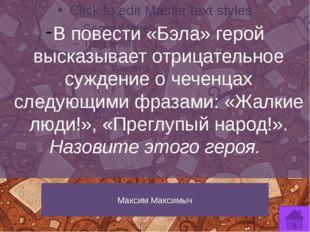 Повесть «Бэла» начинается фразой: «Я ехал на перекладных из Тифлиса…». Где н