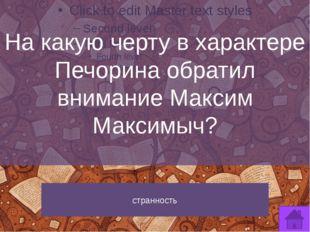 В предисловии к «Журналу Печорина» автор пишет: «Недавно я узнал, что Печори