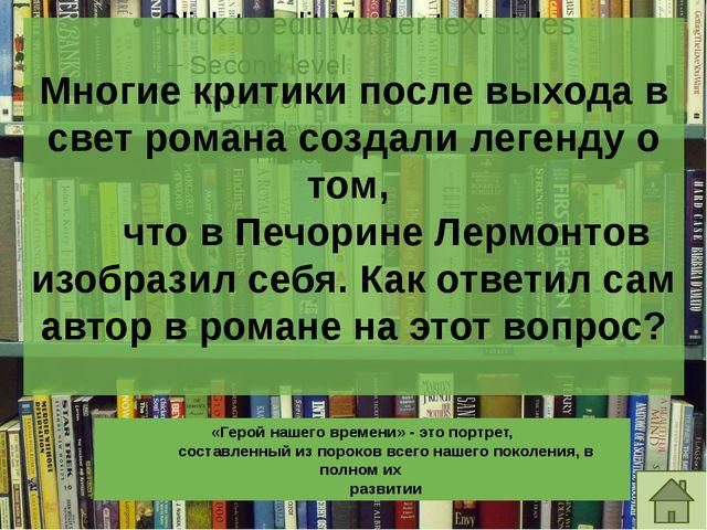 Диалог между Печориным и Грушницким. «- Я уверен, - продолжал я, - что княжн...