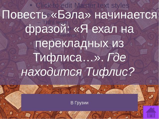 От какого лица ведётся повествование в повести? от лица Максим Максимыча