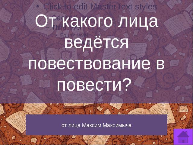 На какую черту в характере Печорина обратил внимание Максим Максимыч? странн...