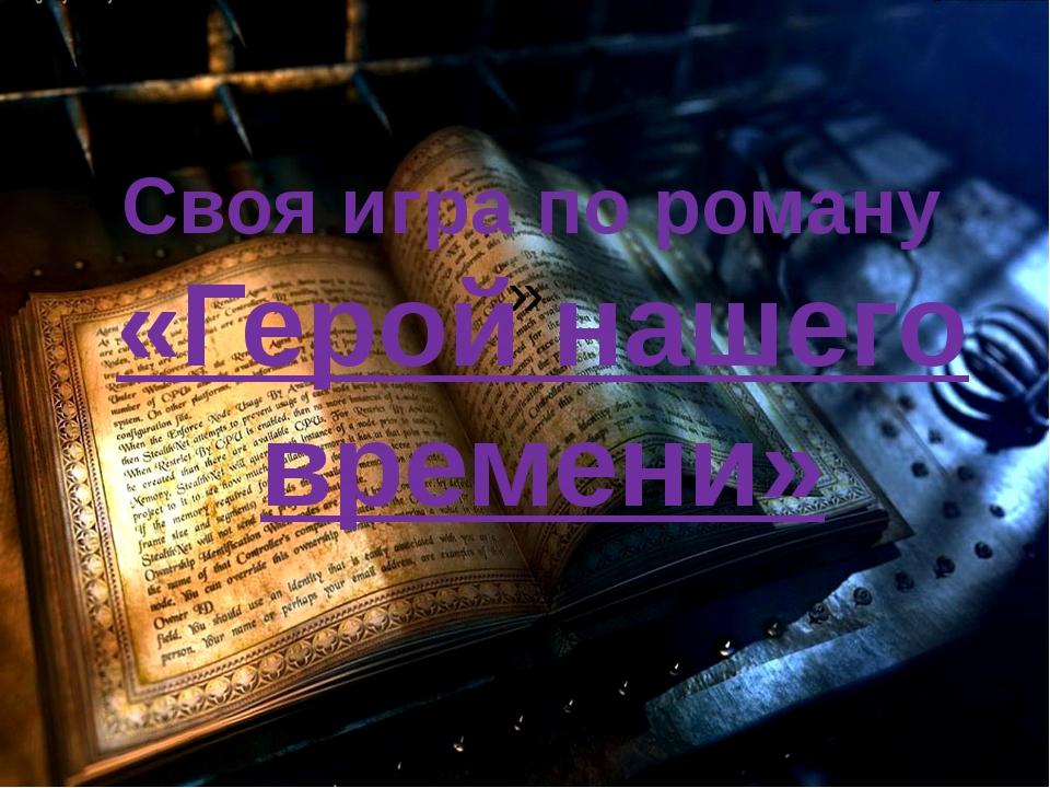 » Своя игра по роману «Герой нашего времени»