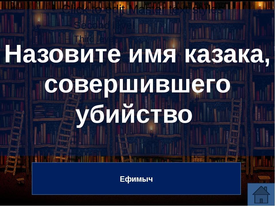 Многие критики после выхода в свет романа создали легенду о том, что в Печор...