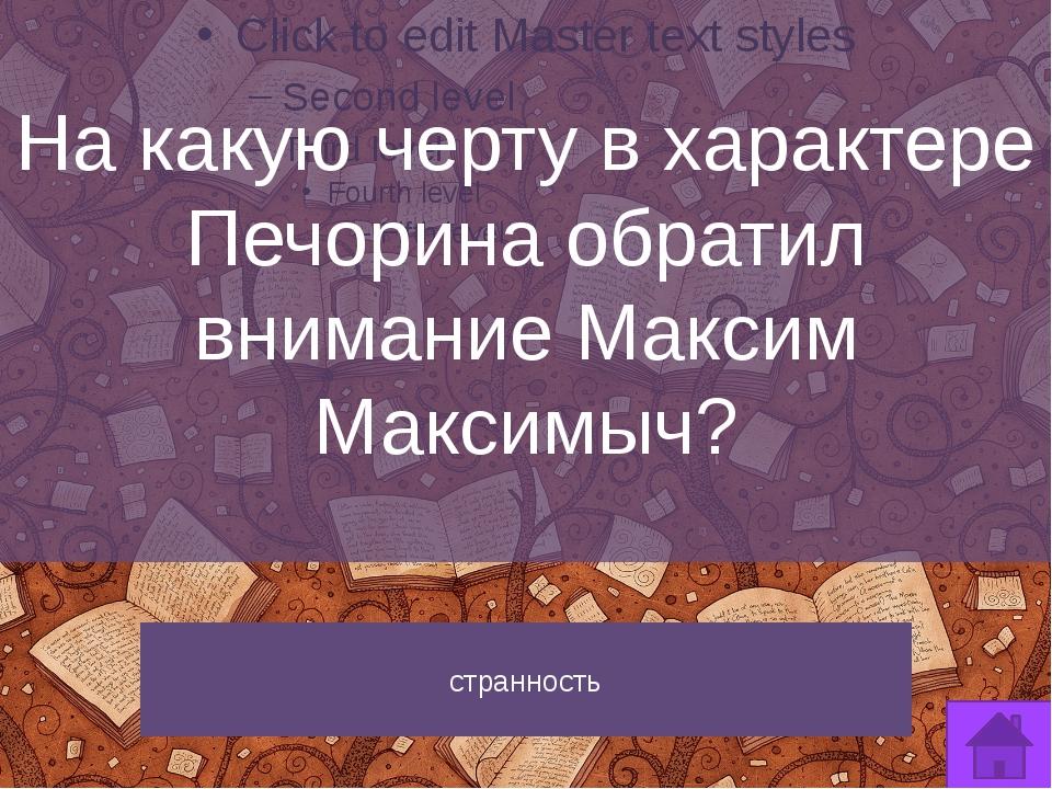 В предисловии к «Журналу Печорина» автор пишет: «Недавно я узнал, что Печори...