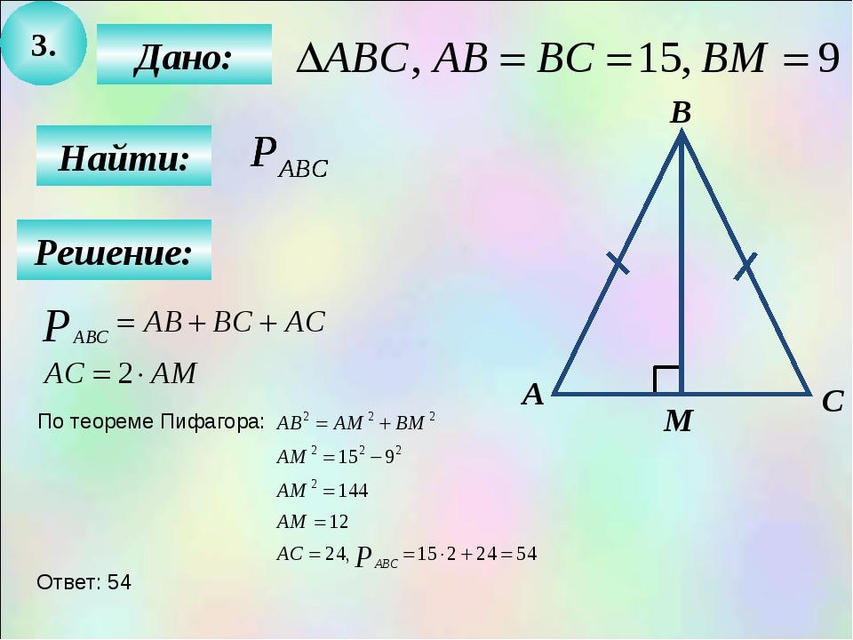 3. Найти: Дано: А C В М Решение: По теореме Пифагора: Ответ: 54