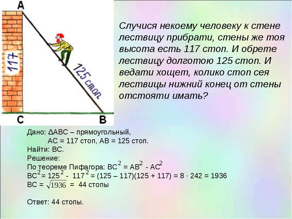 Дано: ΔАВС – прямоугольный, АС = 117 стоп, АВ = 125 стоп. Найти: ВС. Решение:...