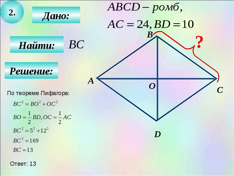 2. Дано: Найти: В А С О D ? Решение: По теореме Пифагора: Ответ: 13