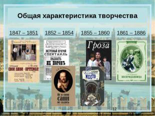 Общая характеристика творчества 1847 – 1851 1852 – 1854 1861 – 1886 1855 – 1860