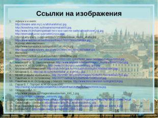 Афиши и и книги: http://theatre-artel.my1.ru/afisha/afisha2.jpg. http://kines