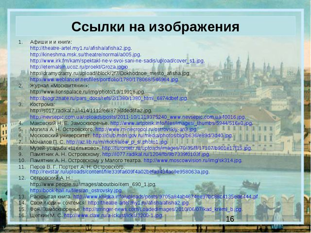 Афиши и и книги: http://theatre-artel.my1.ru/afisha/afisha2.jpg. http://kines...