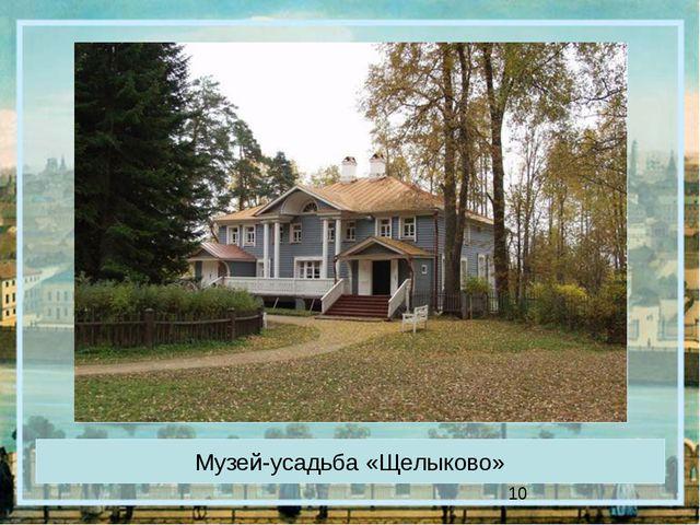 Музей-усадьба «Щелыково»