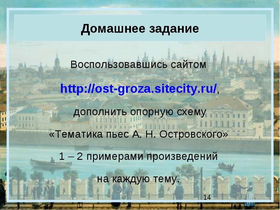 Воспользовавшись сайтом http://ost-groza.sitecity.ru/, дополнить опорную схем...