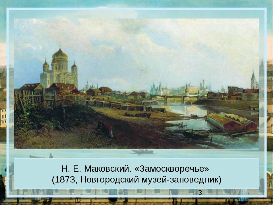 Н. Е. Маковский. «Замоскворечье» (1873, Новгородский музей-заповедник)