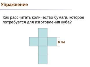 Как рассчитать количество бумаги, которое потребуется для изготовления куба?