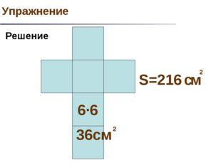 6·6 36см 2 S=216 см 2 Упражнение Решение