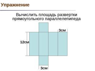 Вычислить площадь развертки прямоугольного параллелепипеда 12см 3см 3см Упраж