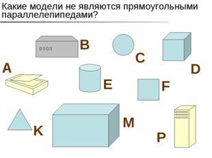 Какие модели не являются прямоугольными параллелепипедами? A B C D E F K M P