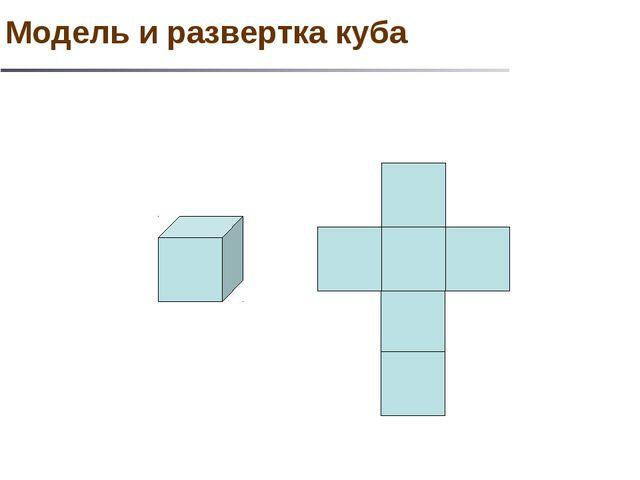 Модель и развертка куба