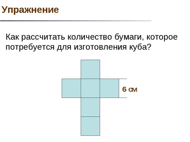 Как рассчитать количество бумаги, которое потребуется для изготовления куба?...