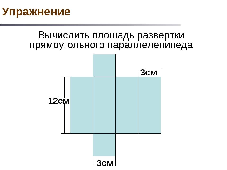 Вычислить площадь развертки прямоугольного параллелепипеда 12см 3см 3см Упраж...