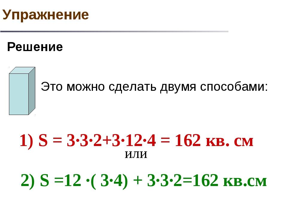 Это можно сделать двумя способами: 1) S = 3·3·2+3·12·4 = 162 кв. см или 2) S...